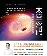 太空密码:写给孩子的天体物理学 (Chinese Edition)