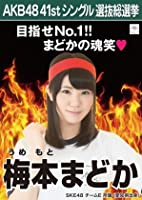 AKB48 公式生写真 僕たちは戦わない 劇場盤特典 【梅本まどか】