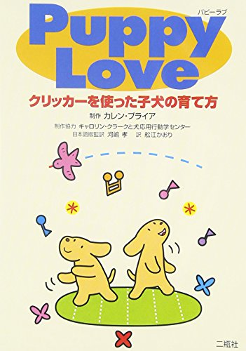 Puppy Love クリッカーを使った子犬の育て方[DVD] - カレン・プライア