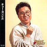 チョー・ヨンピル 12CD-1069B