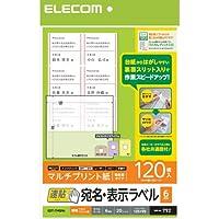(8個まとめ売り) エレコム 宛名・表示ラベル 速貼 6面付 105mm×99mm 20枚 EDT-TMQN6