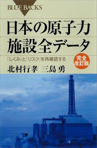 日本の原子力施設全データ 完全改訂版 「しくみ」と「リスク」を再確認する (ブルーバックス)の詳細を見る