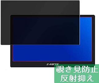 Sukix のぞき見防止 C-Force CF011 15.6インチ ディスプレイ モニター プライバシー保護 反射防止 日本製素材 4H フィルム 保護フィルム 気泡無し 液晶保護 フィルム プロテクター 保護 フィルム(*非 ガラスフィルム 強化ガラス ガラス ) 覗き見 防止 のぞき見 覗き見防止 のぞき見防止フィルター 覗き見防止フィルター フィルター 修繕版