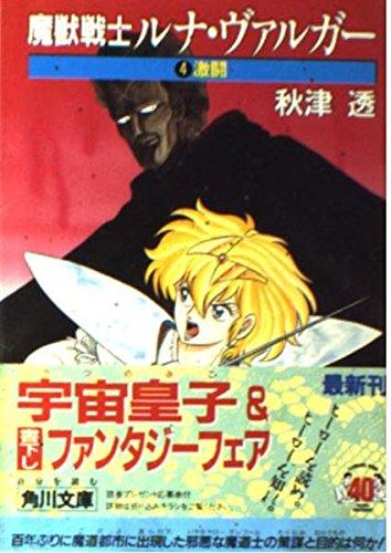 魔獣戦士ルナ・ヴァルガー〈4〉激闘 (角川文庫―スニーカー文庫)の詳細を見る