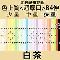 北越紀州色上質B4伸横目(272mm×393mm)<超厚口>(多量)[白茶](800枚)