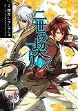 二世の契り(4) (ARIAコミックス)