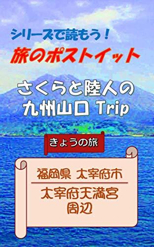 Travel Post it Kyushu Yamaguchi Trip of Sakura and Rikuto: Fukuokaken Dazauhutenmangu Shuhen (Japanese Edition)