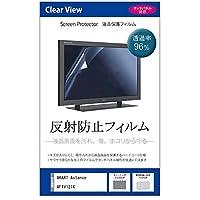 メディアカバーマーケット AKART Astance AFTV121K [12インチ]機種用 【反射防止 テレビ用液晶保護フィルム】