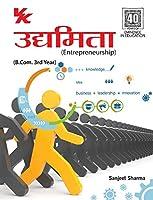 Entrepreneurship B.Com 3rd Year HP University (2020-21) Examination (Hindi)