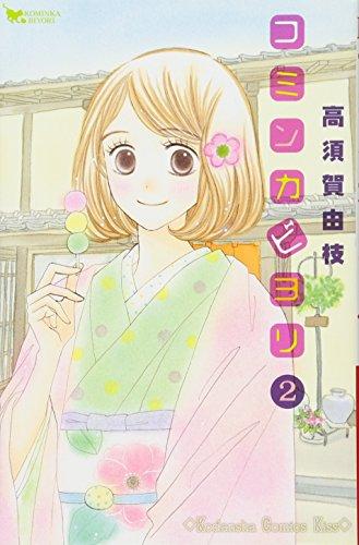 コミンカビヨリ(2) (KC KISS)