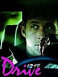 ドライヴ(字幕版)