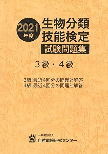 2021年度 生物分類技能検定試験問題集 3級・4級