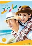 連続テレビ小説 エール 完全版 ブルーレイ BOX1