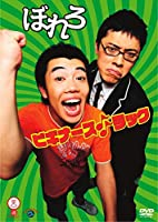 笑魂シリーズ ぼれろ 「ビギナーズ♪♪ラック」 [DVD]