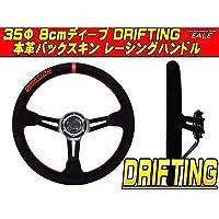 本革バックスキン DRIFTING ステアリング35Φ 80mmディープ S-2