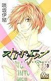 ストロボ・エッジ 3 (マーガレットコミックス)