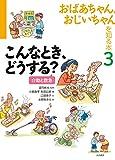 おばあちゃん、おじいちゃんを知る本3: こんなとき、どうする? 介助と救急