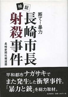 検証・長崎市長射殺事件―断て!暴力』 感想・レビュー - 読書メーター