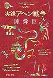 実録アヘン戦争 (中公文庫) - 陳 舜臣