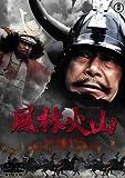 風林火山[DVD]