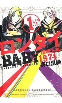 [高口里純]のロンタイBABY-喧嘩上等1974- : 1 (ジュールコミックス)