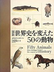 世界史を変えた50の動物