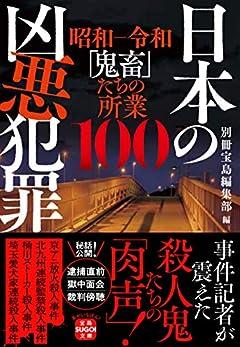 日本の凶悪犯罪 (宝島SUGOI文庫)