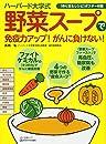 ハーバード大学式「野菜スープ」で免疫力アップ! がんに負けない!