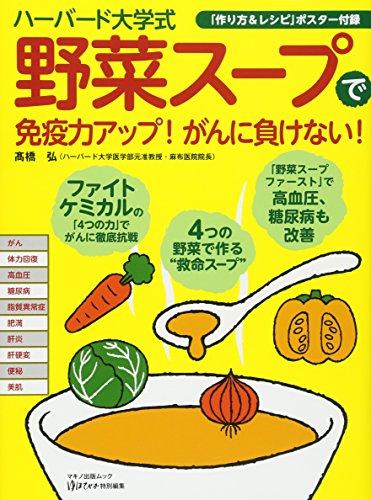 ハーバード大学式「野菜スープ」で免疫力アップ! がんに負けない! (ファイトケミカルの「4つの力」でがんに徹底抗戦) - ��橋 弘