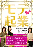 MOTE flotation The secret money MOTE and happiness get (Japanese Edition)