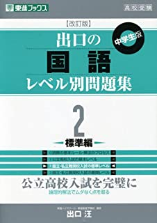出口の国語レベル別問題集 2標準編 改訂版 (東進ブックス レベル別問題集シリーズ)