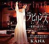 ラビリンス〜薔薇の蜃気楼〜 / KANA
