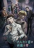 【Amazon.co.jp限定】「さんかく窓の外側は夜」DVD全巻購入セット(全巻購入特典:A5キャラファイングラフ(アニメイラスト))