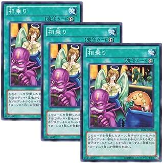 【 3枚セット 】遊戯王 日本語版 LVAL-JP070 Shared Ride 相乗り (ノーマル)