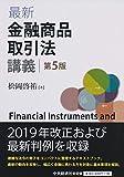 最新金融商品取引法講義(第5版)