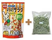 ぱりぱりサラダ + 牧草市場スーパープレミアムチモシー1番刈りお試しサイズ100g