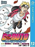 BORUTO-ボルト- -NARUTO NEXT GENERATIONS- 12 (ジャンプコミックスDIGITAL)