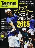 テニス トッププレーヤー ベストショット2018 (B.B.MOOK(テニスマガジン EXTRA))