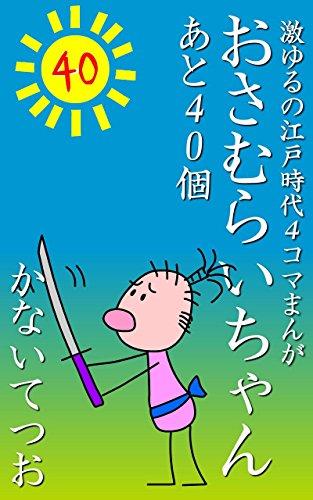 osamuraichan atoyonjukko (Japanese Edition)