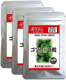 ゴツコーラ粒 約1か月分×3袋 T-635-3