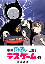 全然殺伐としないデスゲーム(1) (GANMA!)
