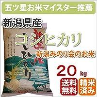戸塚正商店 27年産 新潟県産「こしひかり」生産者「新潟みのり会」20kgミネラル栽培 白米