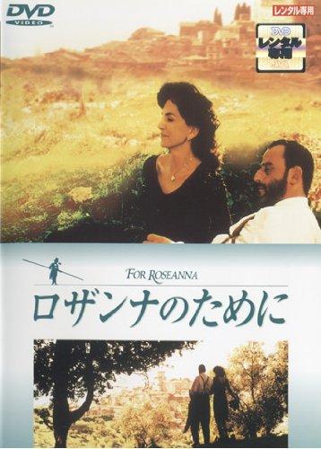ロザンナのために  【キャンペ [DVD]