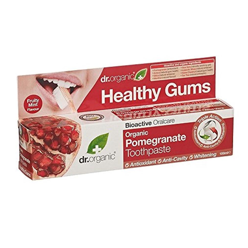 ボリューム変装した傘Dr有機ザクロ歯磨き粉 - Dr Organic Pomegranate Toothpaste (Dr Organic) [並行輸入品]