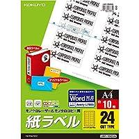 コクヨ コピー用 ラベル 24面 LBP-7665N Japan