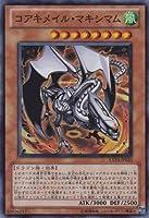 SR◇コアキメイル・マキシマム(EXP3-JP022)