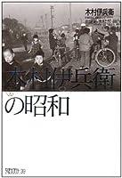 木村伊兵衛の昭和 (ちくまライブラリー (39))