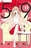 5時から9時まで (14) (Cheeseフラワーコミックス)