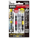 アネックス(ANEX) なめたネジはずしビット2本組 M2.5~5ネジ対応 ANH-S1