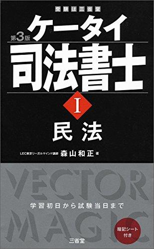 ケータイ司法書士I 第3版: 民法